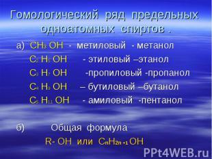 Гомологический ряд предельных одноатомных спиртов . а) СН3 ОН - метиловый - мета
