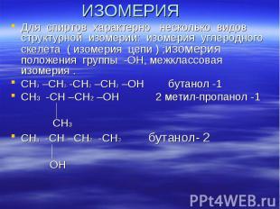 ИЗОМЕРИЯ Для спиртов характерно несколько видов структурной изомерии: изомерия у