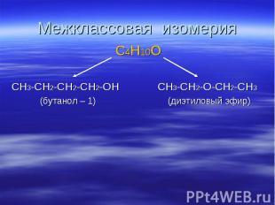 Межклассовая изомерия C4H10O CH3-CH2-CH2-CH2-OH CH3-CH2-O-CH2-CH3 (бутанол – 1)