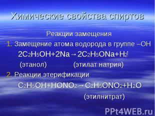 Химические свойства спиртов Реакции замещения 1. Замещение атома водорода в груп
