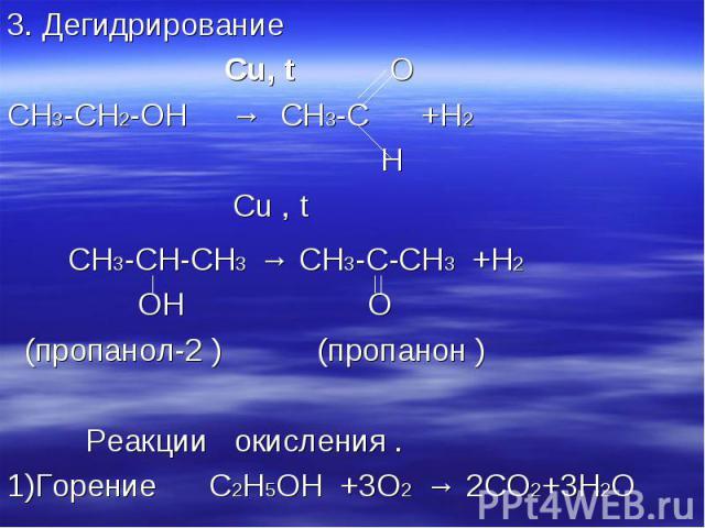 3. Дегидрирование 3. Дегидрирование Сu, t О СН3-СН2-ОН → СН3-С +Н2 Н Сu , t CH3-CH-CH3 → CH3-C-CH3 +H2 OH O (пропанол-2 ) (пропанон ) Реакции окисления . 1)Горение C2H5OH +3O2 → 2CO2+3H2O