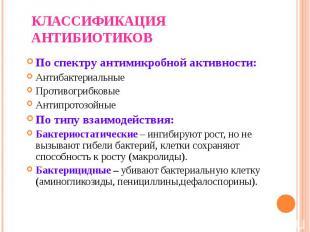 По спектру антимикробной активности: По спектру антимикробной активности: Антиба