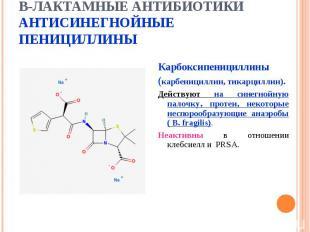 Карбоксипенициллины Карбоксипенициллины (карбенициллин, тикарциллин). Действуют