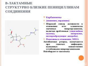 Карбапенемы Карбапенемы (имипенем, мерапенем) Широкий спектр активности в отноше