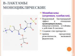 Монобактамы (азтреонам, тазобактам). Монобактамы (азтреонам, тазобактам). Выраже