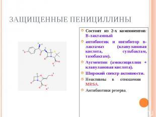 Состоят из 2-х компонентов: В-лактамный Состоят из 2-х компонентов: В-лактамный