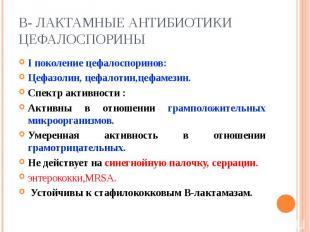 I поколение цефалоспоринов: I поколение цефалоспоринов: Цефазолин, цефалотин,цеф