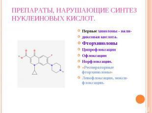 Первые хинолоны - нали- Первые хинолоны - нали- диксовая кислота. Фторхинолоны Ц