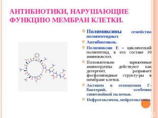 Полимиксины семейство полипептидных Полимиксины семейство полипептидных Антибиот