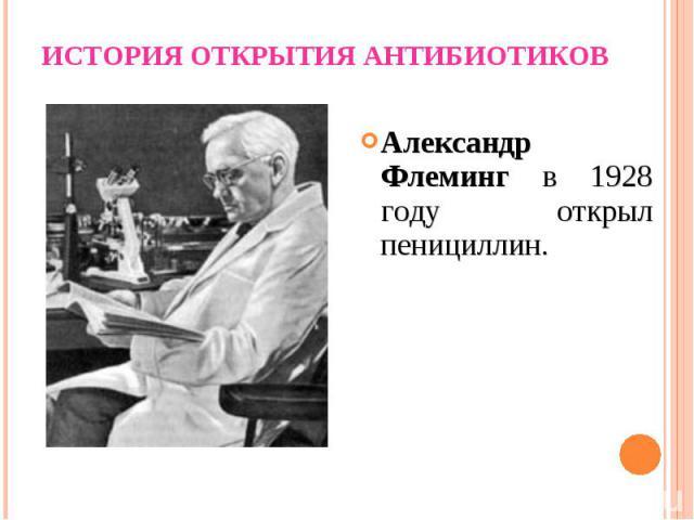 Александр Флеминг в 1928 году открыл пенициллин. Александр Флеминг в 1928 году открыл пенициллин.