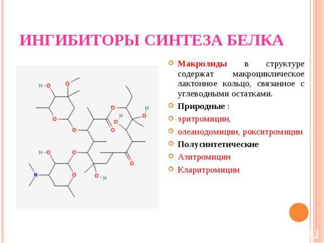 Макролиды в структуре содержат макроциклическое лактонное кольцо, связанное с углеводными остатками. Макролиды в структуре содержат макроциклическое лактонное кольцо, связанное с углеводными остатками. Природные : эритромицин, олеанодомицин, рокситр…
