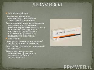 Механизм действия: Механизм действия: 1) подавляет активность фумаратредуктазы,