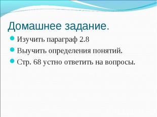 Изучить параграф 2.8 Изучить параграф 2.8 Выучить определения понятий. Стр. 68 у