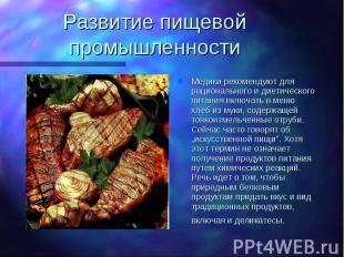 Развитие пищевой промышленности Медики рекомендуют для рационального и диетическ