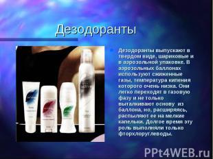 Дезодоранты Дезодоранты выпускают в твердом виде, шариковые и в аэрозольной упак