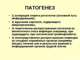 1) аспирация секрета ротоглотки (основной путь инфицирования); 1) аспирация секр