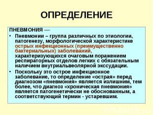 ПНЕВМОНИЯ –– ПНЕВМОНИЯ –– Пневмонии – группа различных по этиологии, патогенезу,