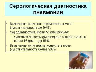 Выявление антигена пневмококка в моче (чувствительность до 94%). Выявление антиг