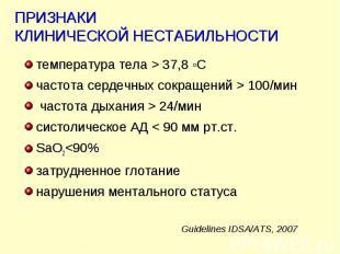 температура тела > 37,8 ◦С температура тела > 37,8 ◦С частота сердечных со