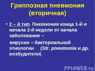 Гриппозная пневмония (вторичная) 2 – й тип. Пневмония конца 1-й и начала 2-й нед