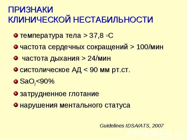температура тела > 37,8 ◦С температура тела > 37,8 ◦С частота сердечных сокращений > 100/мин частота дыхания > 24/мин систолическое АД < 90 мм рт.ст. SaO2<90% затрудненное глотание нарушения ментального статуса