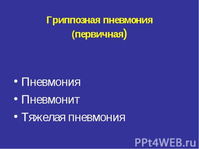 Гриппозная пневмония (первичная) Пневмония Пневмонит Тяжелая пневмония