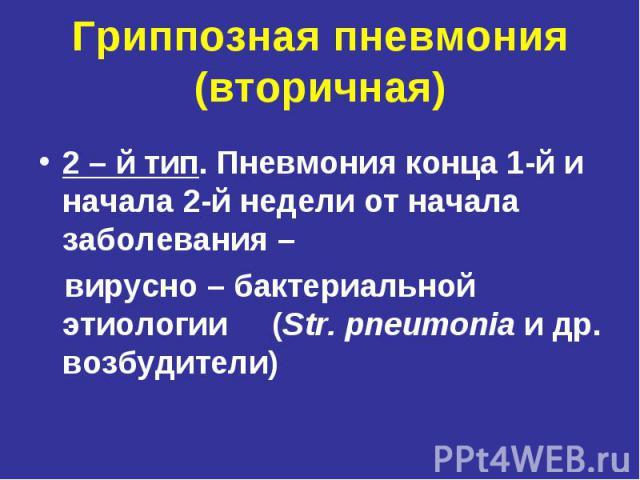 Гриппозная пневмония (вторичная) 2 – й тип. Пневмония конца 1-й и начала 2-й недели от начала заболевания – вирусно – бактериальной этиологии (Str. pneumonia и др. возбудители)