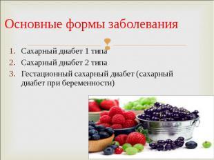 Сахарный диабет 1 типа Сахарный диабет 1 типа Сахарный диабет 2 типа Гестационны