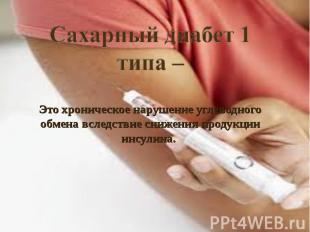 Презентация о питании при диабете