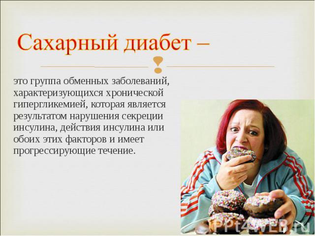 Сахарный диабет его возникновение и течение
