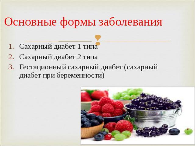 Сахарный диабет 1 типа Сахарный диабет 1 типа Сахарный диабет 2 типа Гестационный сахарный диабет (сахарный диабет при беременности)