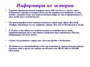 Информация из истории Геродот (древнегреческий историк около 500 лет до н.э.) пи