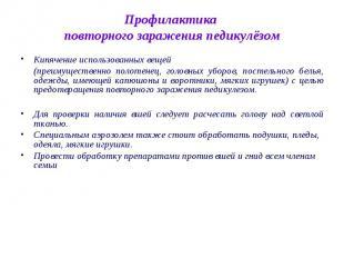 Профилактика повторного заражения педикулёзом Кипячение использованных вещей (пр