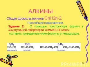 Общая формула алкинов СnH2n-2. Общая формула алкинов СnH2n-2.