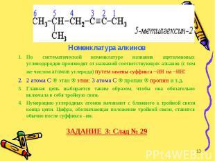 Номенклатура алкинов Номенклатура алкинов По систематической номенклатуре назван