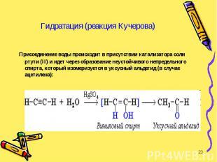 Присоединение воды происходит в присутствии катализатора соли ртути (II) и идет