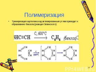 Тримеризация ацетилена над активированным углем приводит к образованию бензола (