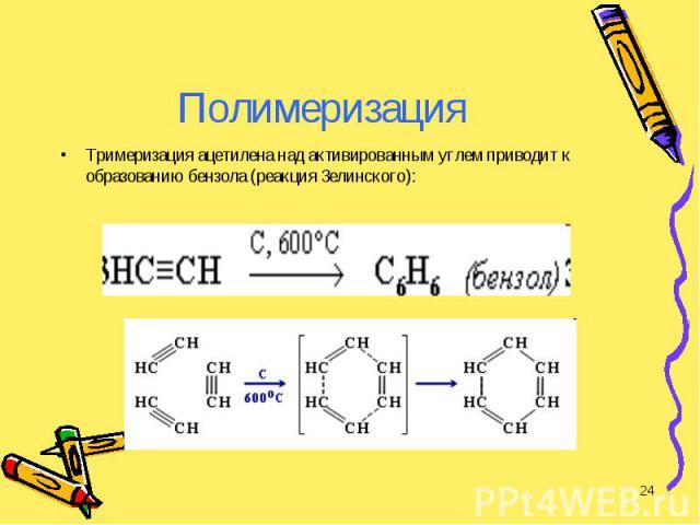Тримеризация ацетилена над активированным углем приводит к образованию бензола (реакция Зелинского): Тримеризация ацетилена над активированным углем приводит к образованию бензола (реакция Зелинского):