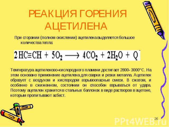 При сгорании (полном окислении) ацетилена выделяется большое количества тепла: При сгорании (полном окислении) ацетилена выделяется большое количества тепла: