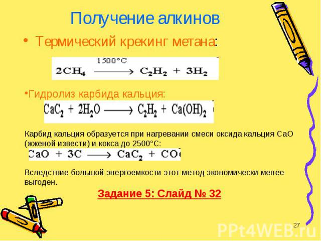 Термический крекинг метана: Термический крекинг метана: