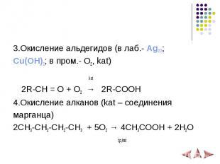 3.Окисление альдегидов (в лаб.- Ag2O; Cu(OH)2; в пром.- O2, kat) kat 2R-CH = O +