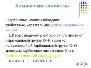 Химические свойства I.Карбоновые кислоты обладают свойствами, характерными для м