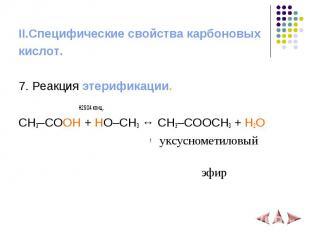 II.Специфические свойства карбоновых кислот. 7. Реакция этерификации. H2SO4 конц