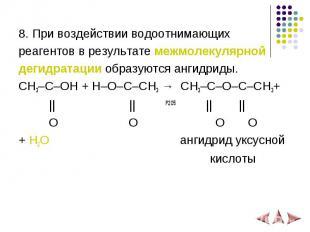 8. При воздействии водоотнимающих реагентов в результате межмолекулярной дегидра