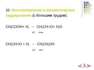 10. Восстановление и каталитическое гидрирование (с большим трудом). СH3COOH+ H2