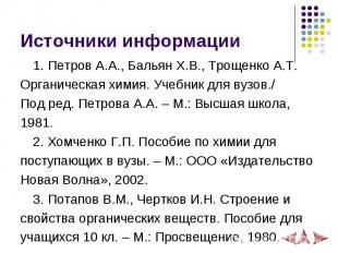 Источники информации 1. Петров А.А., Бальян Х.В., Трощенко А.Т. Органическая хим