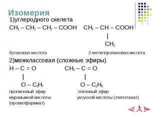 Изомерия 1)углеродного скелета CH3 – CH2 – CH2 – COOH CH3 – CH – COOH   CH3 бута
