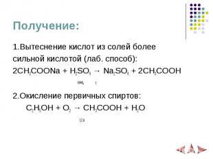 Получение: 1.Вытеснение кислот из солей более сильной кислотой (лаб. способ): 2C