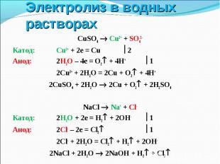 CuSO4 Cu2+ + SO42- CuSO4 Cu2+ + SO42- Катод: Cu2+ + 2e = Cu 2 Анод: 2Н2О – 4е =