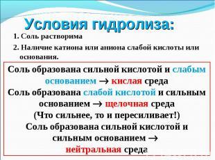 1. Соль растворима 1. Соль растворима 2. Наличие катиона или аниона слабой кисло